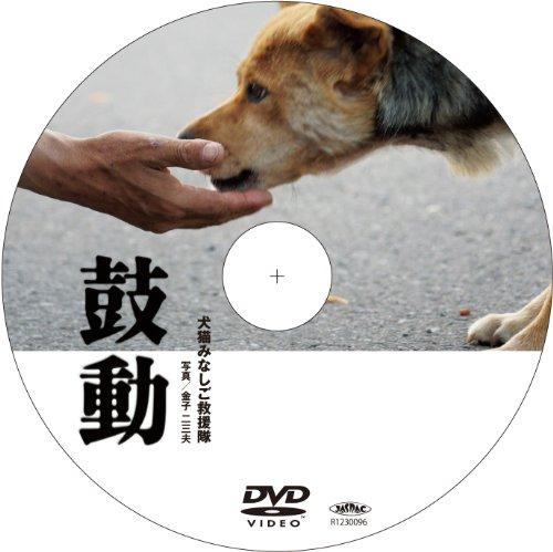 kodou_dvd