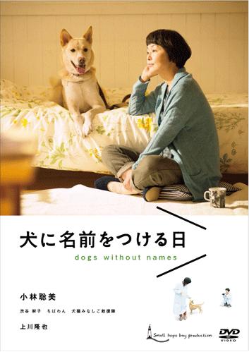 inu_ni_namae_wo_tsukeru_hi