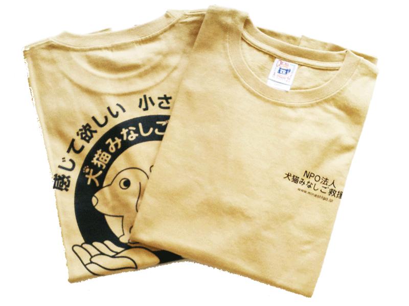 tshirts_sand